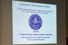 Участники IV Покровских Образовательных чтений узнали о приходской общине глухих в саратовском храме