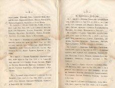 Епарх.ведомости (Саратов) 1865 год - 10