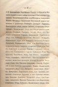 Епарх.ведомости (Саратов) 1865 год - 12