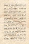 Епарх.ведомости (Саратов) 1865 год - 1