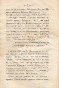 Епарх.ведомости (Саратов) 1865 год - 2