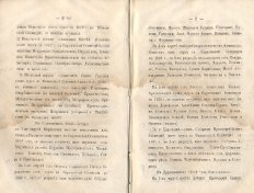 Епарх.ведомости (Саратов) 1865 год - 4
