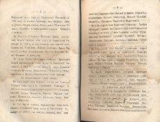 Епарх.ведомости (Саратов) 1865 год - 5
