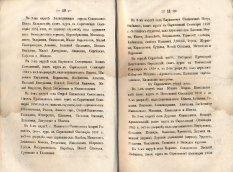 Епарх.ведомости (Саратов) 1865 год - 6