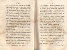 Епарх.ведомости (Саратов) 1865 год - 7