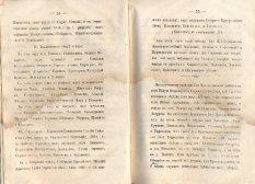 Епарх.ведомости (Саратов) 1865 год - 8