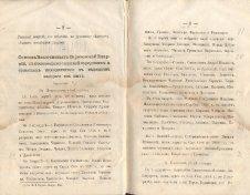 Епарх.ведомости (Саратов) 1865 год - 9