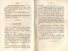 Епарх.ведомости (Саратов) 1866 год - 10