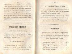 Епарх.ведомости (Саратов) 1866 год - 11