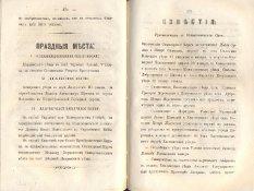 Епарх.ведомости (Саратов) 1866 год - 12