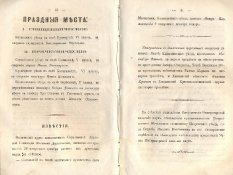 Епарх.ведомости (Саратов) 1866 год - 1