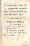 Епарх.ведомости (Саратов) 1866 год - 2