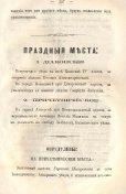 Епарх.ведомости (Саратов) 1866 год - 4