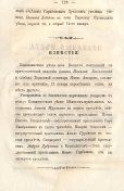 Епарх.ведомости (Саратов) 1866 год - 5