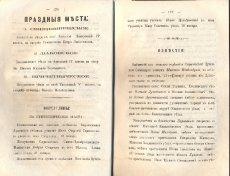 Епарх.ведомости (Саратов) 1866 год - 6