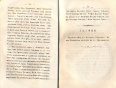 Епарх.ведомости (Саратов) 1866 год - 7