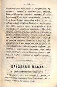 Епарх.ведомости (Саратов) 1866 год - 8