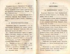 Епарх.ведомости (Саратов) 1866 год - 9