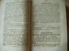 Епарх.ведомости (Саратов) 1867 год - 10