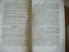 Епарх.ведомости (Саратов) 1867 год - 11