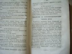 Епарх.ведомости (Саратов) 1867 год - 12