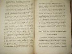 Епарх.ведомости (Саратов) 1867 год - 1