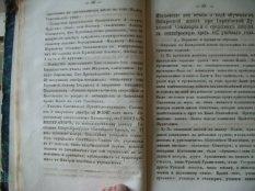 Епарх.ведомости (Саратов) 1867 год - 3