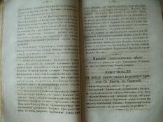 Епарх.ведомости (Саратов) 1867 год - 4