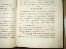 Епарх.ведомости (Саратов) 1867 год - 5
