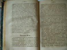 Епарх.ведомости (Саратов) 1867 год - 7