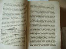 Епарх.ведомости (Саратов) 1867 год - 8