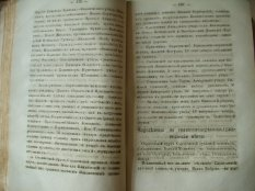 Епарх.ведомости (Саратов) 1867 год - 9