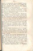 Епарх.ведомости (Саратов) 1869 год - 10