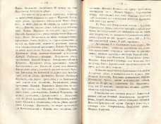 Епарх.ведомости (Саратов) 1869 год - 11