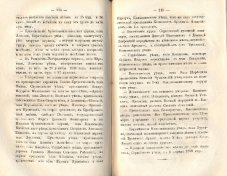 Епарх.ведомости (Саратов) 1869 год - 12