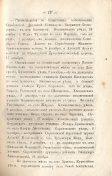 Епарх.ведомости (Саратов) 1869 год - 1