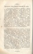 Епарх.ведомости (Саратов) 1869 год - 2