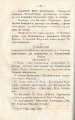Епарх.ведомости (Саратов) 1869 год - 3