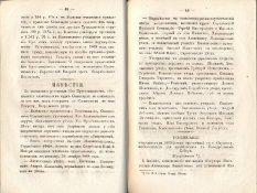 Епарх.ведомости (Саратов) 1869 год - 4