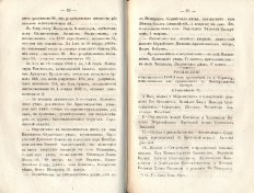 Епарх.ведомости (Саратов) 1869 год - 5
