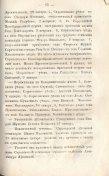 Епарх.ведомости (Саратов) 1869 год - 6
