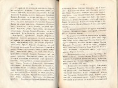 Епарх.ведомости (Саратов) 1869 год - 7
