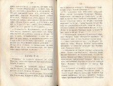 Епарх.ведомости (Саратов) 1869 год - 9