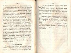 Епарх.ведомости (Саратов) 1871 год - 10