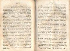 Епарх.ведомости (Саратов) 1871 год - 11