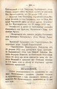 Епарх.ведомости (Саратов) 1871 год - 12