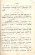 Епарх.ведомости (Саратов) 1871 год - 1