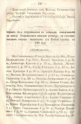 Епарх.ведомости (Саратов) 1871 год - 25