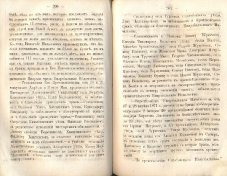 Епарх.ведомости (Саратов) 1871 год - 26