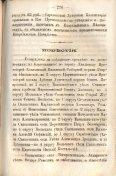 Епарх.ведомости (Саратов) 1871 год - 28